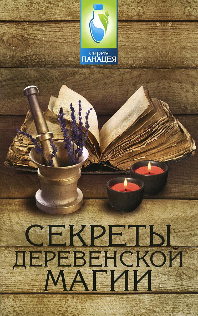 Секреты деревенской магии, И. О. Демидов