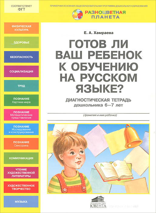 Готов ли Ваш ребенок к обучению на русском языке? Диагностическая тетрадь дошкольника 6-7 лет, Е. А. Хамраева