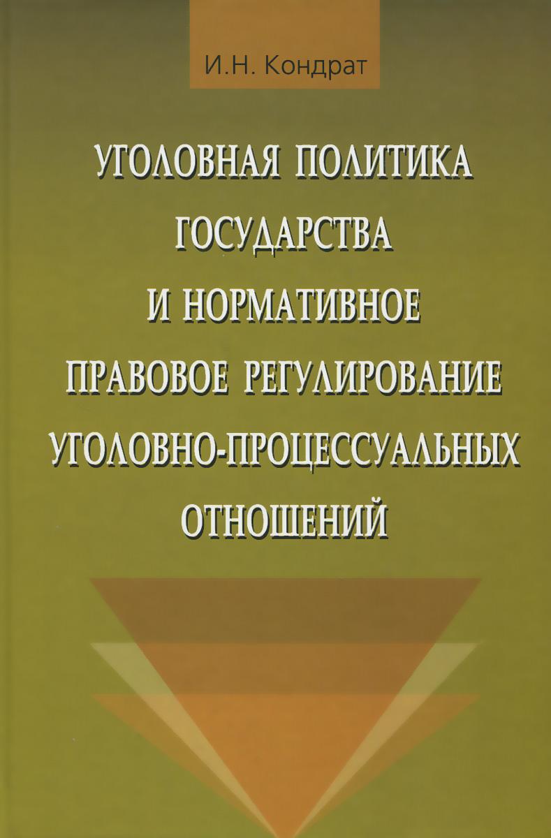 Уголовная политика государства и нормативное правовое регулирование уголовно-процессуальных отношений, И. Н. Кондрат