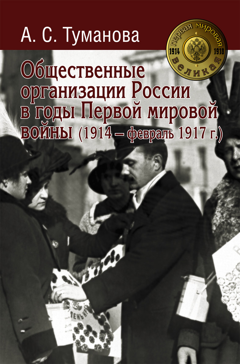 Общественные организации России в годы Первой мировой войны (1914 - февраль 1917 г.), А. С. Туманова