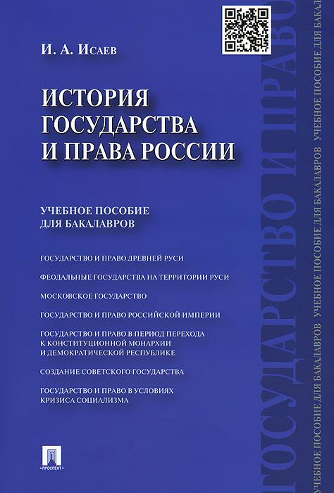 История государства и права России. Учебное пособие, И. А. Исаев