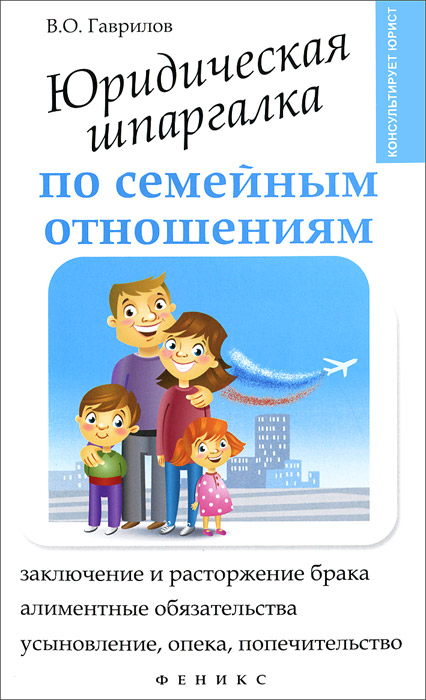 Юридическая шпаргалка по семейным отношениям, В. О. Гаврилов