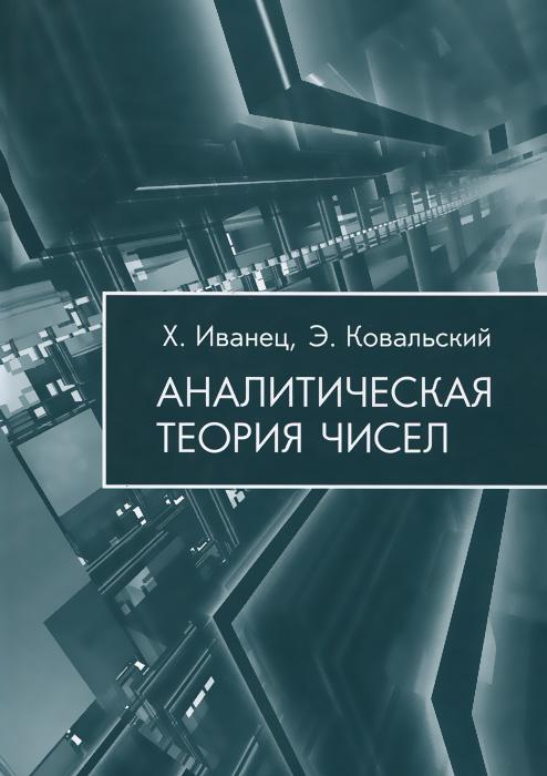 Аналитическая теория чисел, Х. Иванец, Э. Ковальский