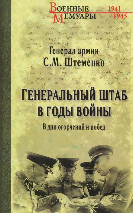 Генеральный штаб в годы войны. Книга 1. В дни огорчений и побед, С. М. Штеменко