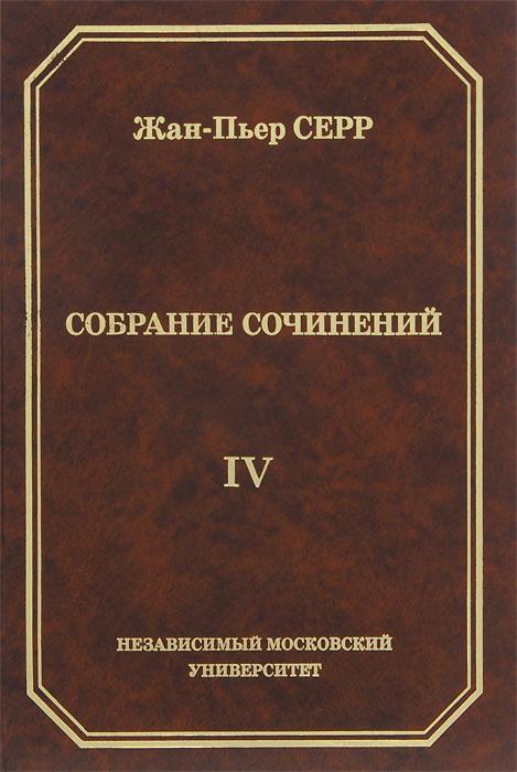 Жан-Пьер Серр. Собрание сочинений. Том 4, Жан-Пьер Серр