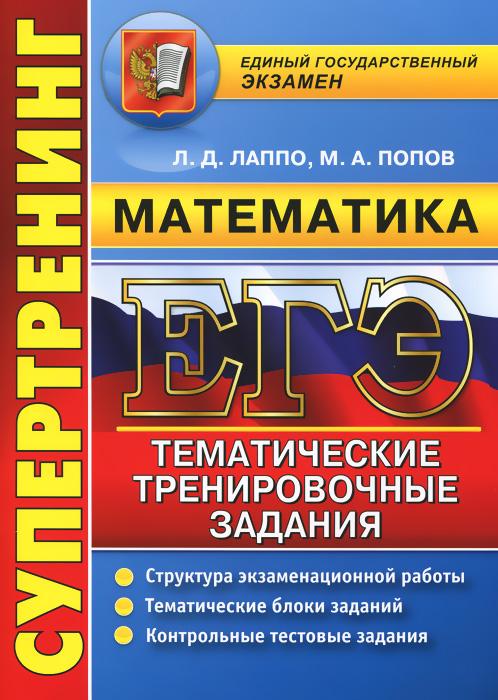 ЕГЭ. Математика. Тематические тренировочные задания, Л. Д. Лаппо, М. А. Попов