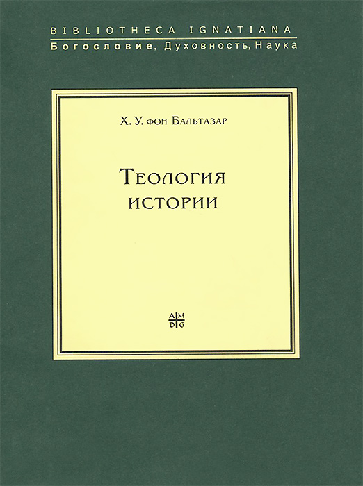 Теология истории, Х. У. фон Бальтазар