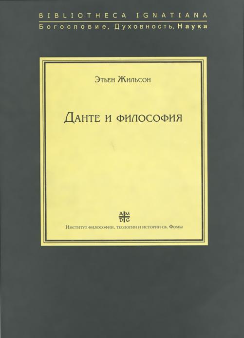 Данте и философия, Этьен Жильсон