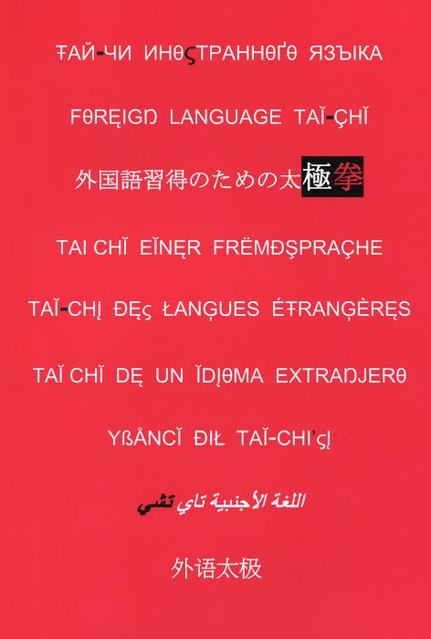 Тай-чи иностранного языка, Н. Ф. Замяткин