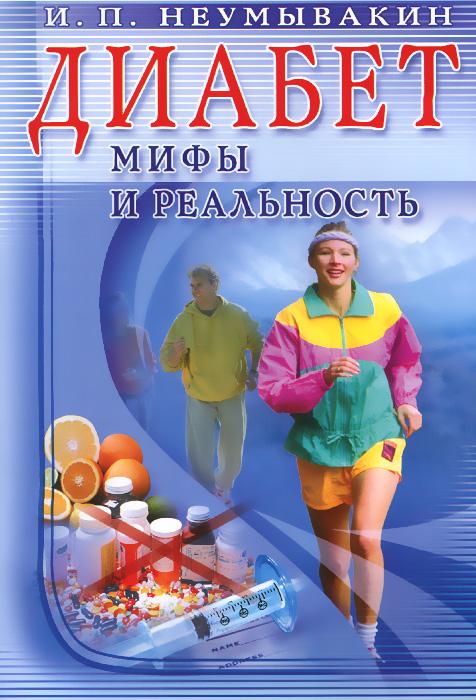 Диабет. Мифы и реальность, И. П. Неумывакин