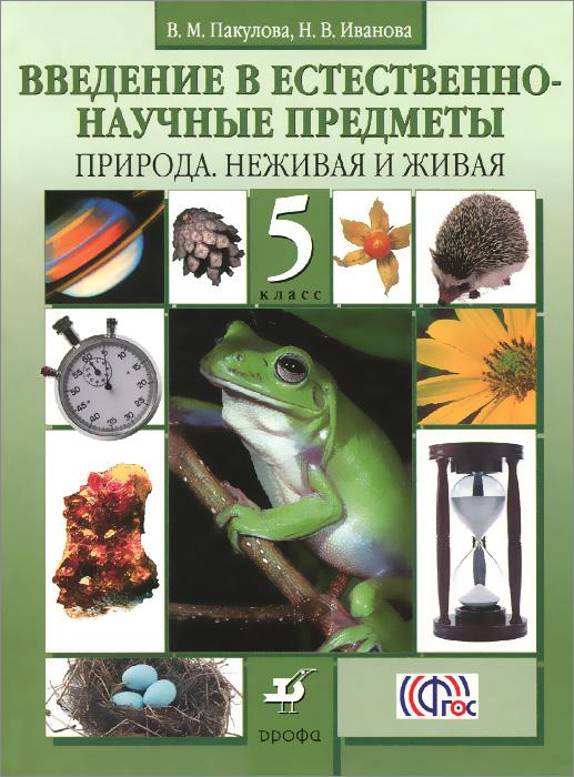 Введение в естественно-научные предметы. Природа. Неживая и живая. 5 класс. Учебник, В. М. Пакулова, Н. В. Иванова