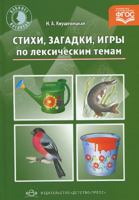 Стихи, загадки, игры по лексическим темам, Н. А. Кнушевицкая