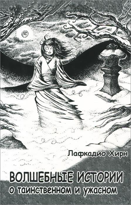 Волшебные истории о таинственном и ужасном, Лафкадио Хирн