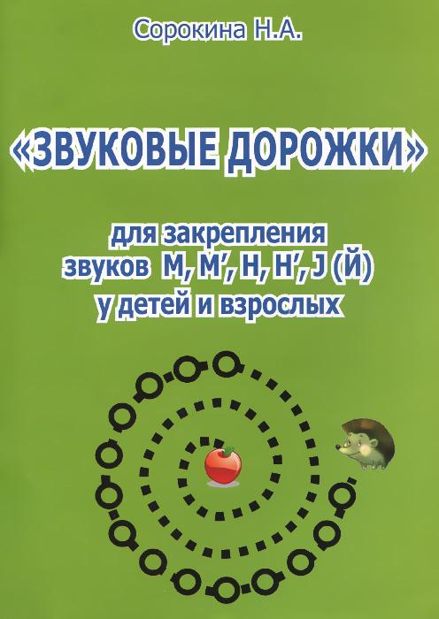 Звуковые дорожки для закрепления звуков М, М',Н, Н',J (Й) у детей и взрослых, Н. А. Сорокина