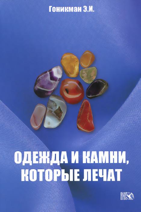 Одежда и камни, которые лечат, Э. И. Гоникман