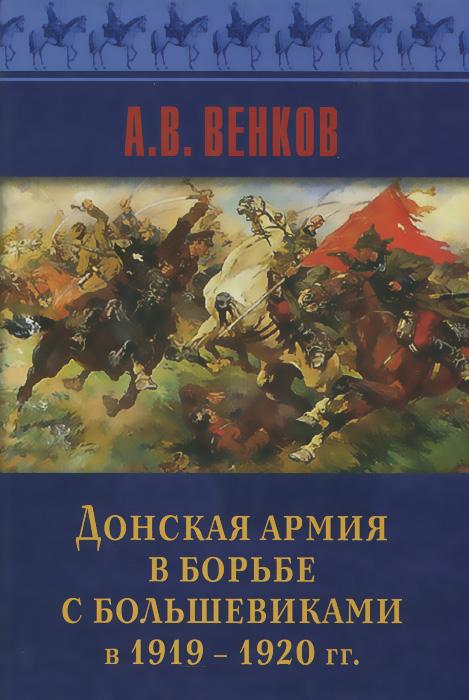 Донская армия в борьбе с большевиками в 1919-1920 гг., А. В. Венков