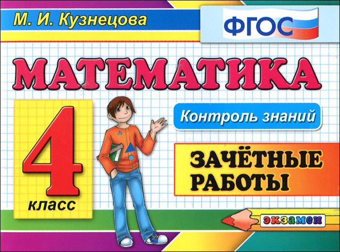 Математика. 4 класс. Зачётные работы, М. И. Кузнецова