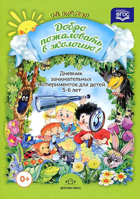 Добро пожаловать в экологию! Дневник занимательных экспериментов для детей 5-6 лет, О. А. Воронкевич