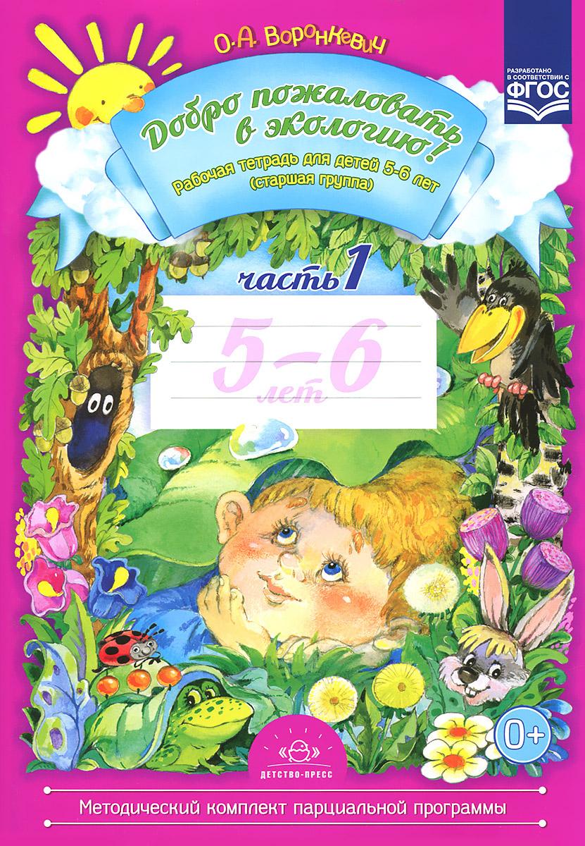 Добро пожаловать в экологию! Старшая группа. Рабочая тетрадь для детей 5-6 лет. Часть 1, О. А. Воронкевич