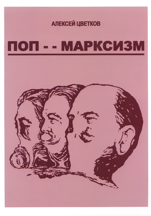 Поп-марксизм, Алексей Цветков