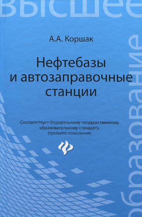 Нефтебазы и автозаправочные станции. Учебное пособие, А. А. Коршак