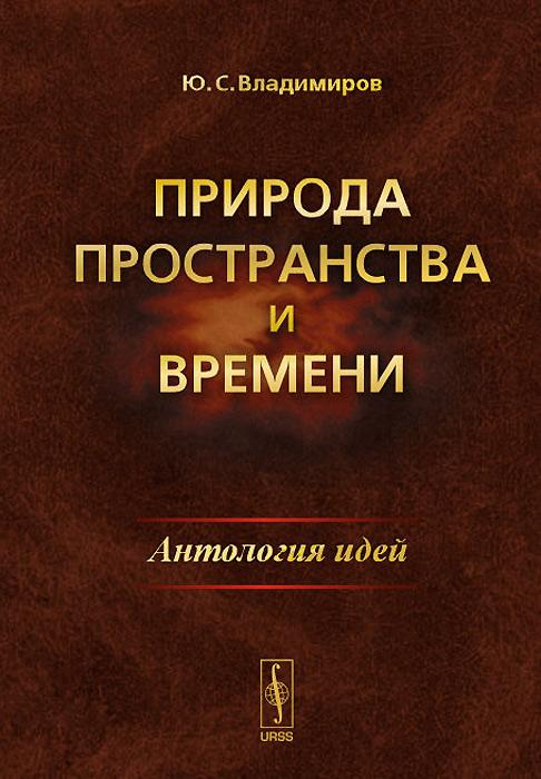 Природа пространства и времени. Антология идей, Ю. С. Владимиров