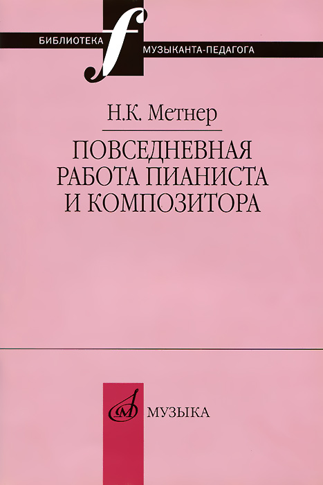 Повседневная работа пианиста и композитора. Страницы из записных книжек, Н. К. Метнер
