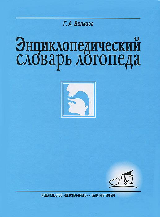 Энциклопедический словарь логопеда, Г. А. Волкова