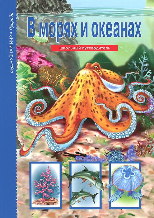 В морях и океанах. Школьный путеводитель, С. Ю. Афонькин