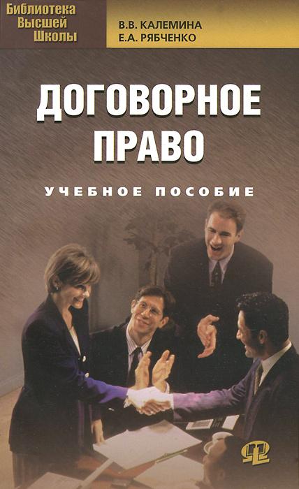 Договорное право. Учебное пособие, В. В. Калемина, Е. А. Рябченко