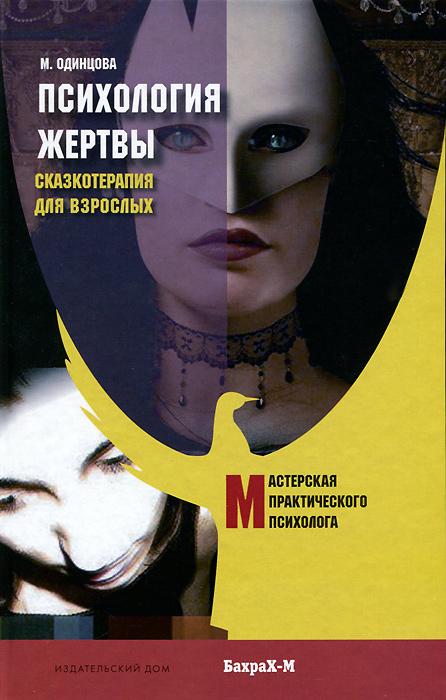 Психология жертвы. Сказкотерапия для взрослых, М. Одинцова