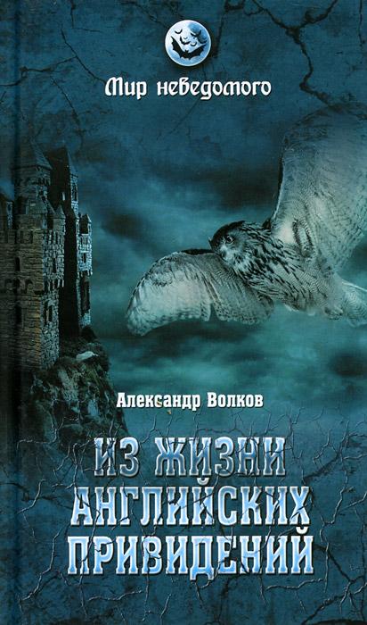 Из жизни английских привидений, Александр Волков
