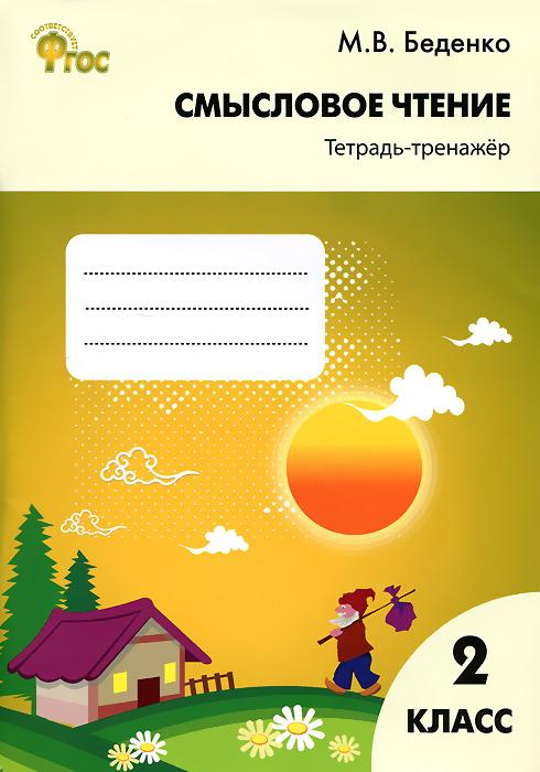Смысловое чтение. 2 класс. Тетрадь-тренажер, М. В. Беденко