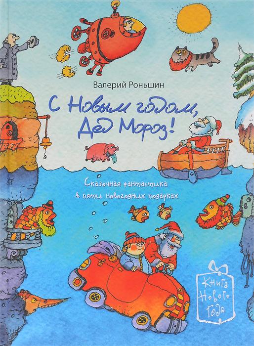 С Новым годом, Дед Мороз!, Валерий Роньшин