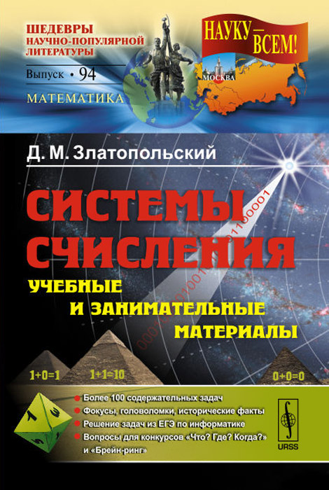 Системы счисления. Учебные и занимательные материалы, Д. М. Златопольский
