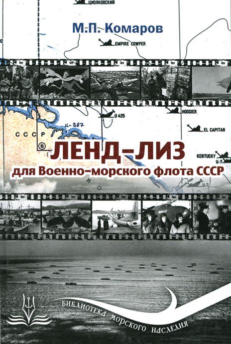 Ленд-лиз для Военно-морского флота СССР, М. П. Комаров