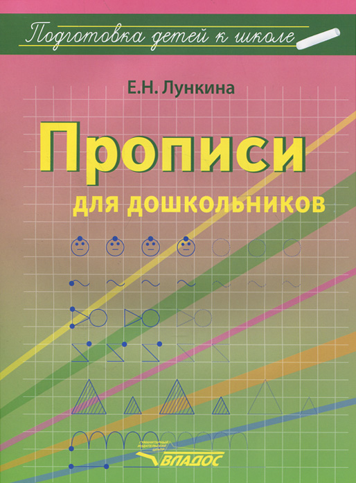 Прописи для дошкольников, Е. Н. Лункина