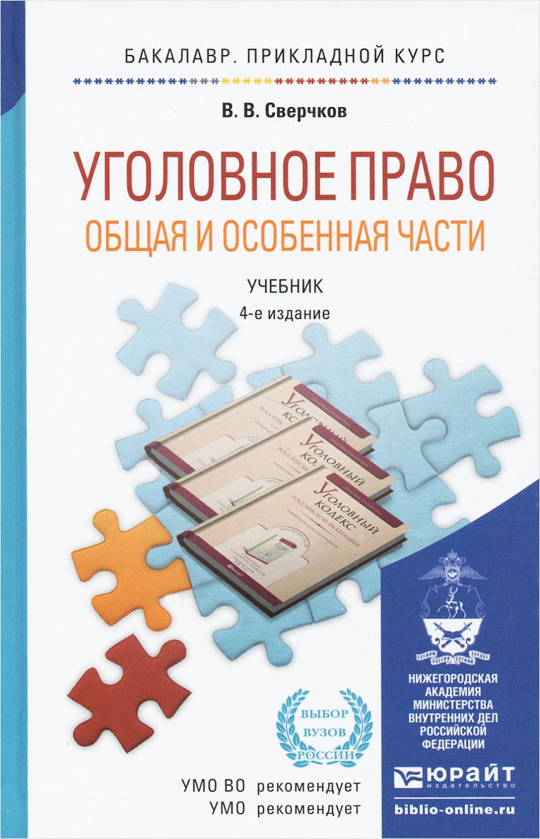 Уголовное право. Общая и Особенная части. Учебник, В. В. Сверчков