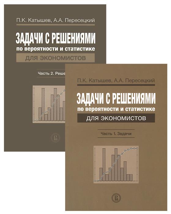 Задачи с решениями по вероятности и статистике. В 2 частях (комплект), П. К. Катышев, А. А. Пересецкий