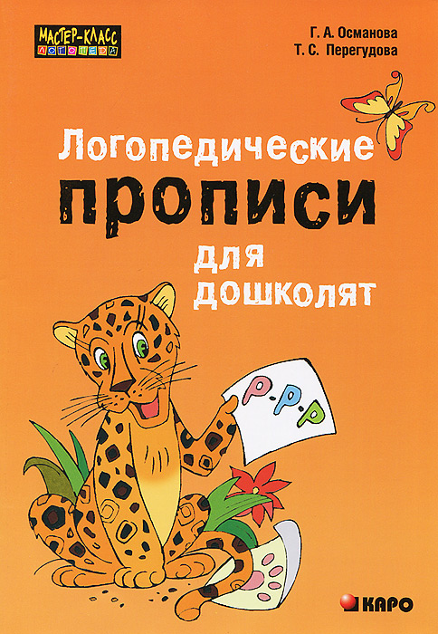 Логопедические прописи для дошколят, Г. А. Османова, Т. С. Перегудова