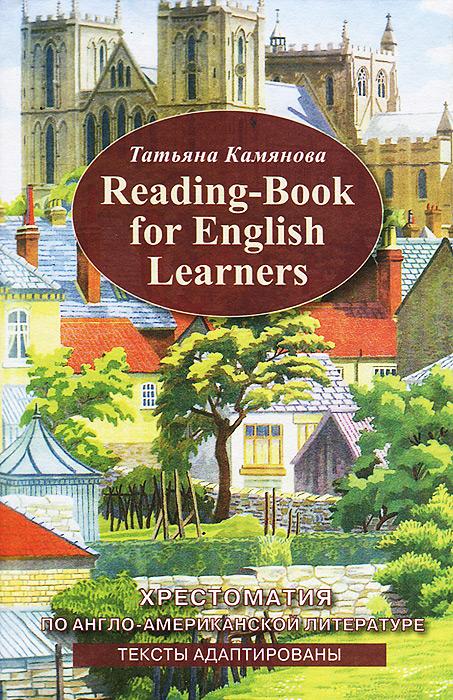 Reading-Book For English Learners / Хрестоматия по англо-американской литературе, Татьяна Камянова