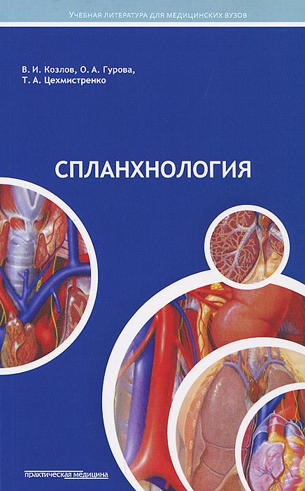 Спланхнология. Учебное пособие, В. И. Козлов, О. А. Гурова, Т. А. Цехмистренко