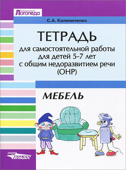 Тетрадь для самостоятельной работы для детей 5-7 лет с ОНР. Мебель, С. А. Калиниченко