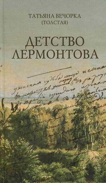 Детство Лермонтова, Татьяна Вечорка (Толстая)