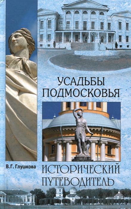 Усадьбы Подмосковья. Исторический путеводитель, В. Г. Глушкова