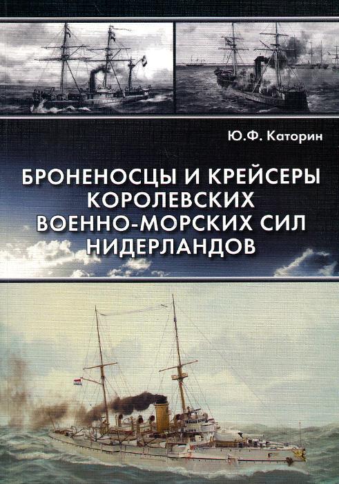 Броненосцы и крейсеры Королевских военно-морских сил Нидерландов, Ю. Ф. Каторин