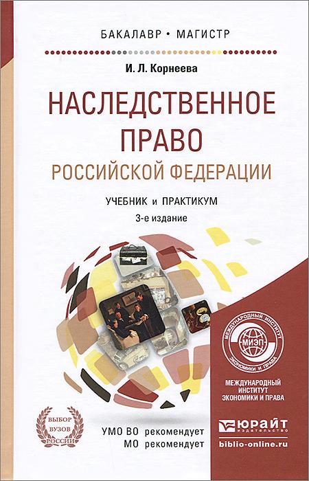Наследственное право Российской Федерации. Учебник и практикум, И. Л. Корнеева