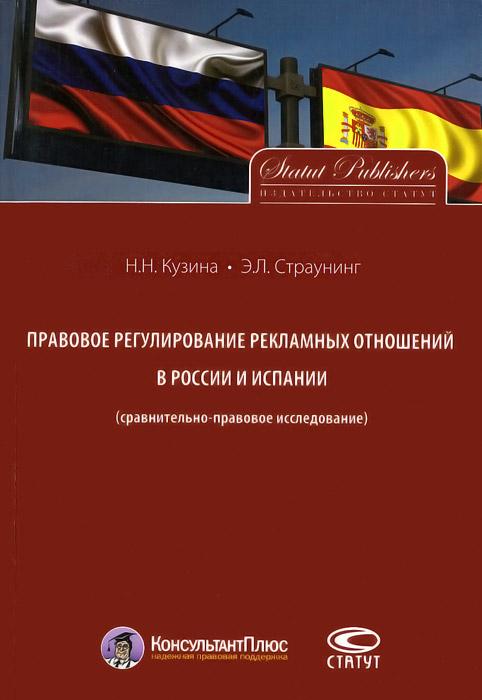 Правовое регулирование рекламных отношений в России и Испании (сравнительно-правовое исследование), Н. Н. Кузина, Э. Л. Страунинг
