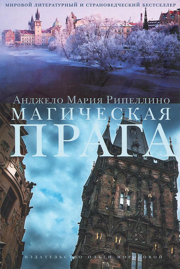 Магическая Прага, Анджело Мария Рипеллино