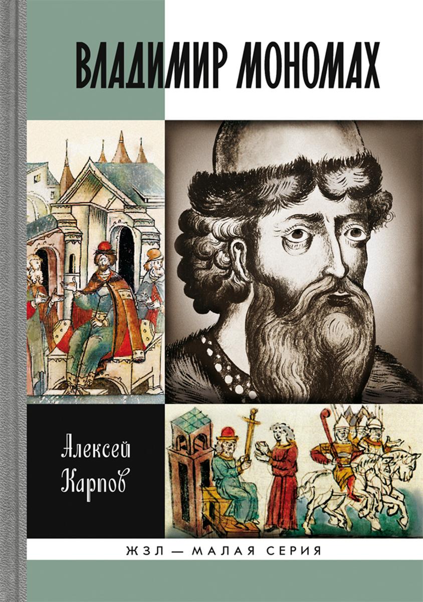 Великий князь Владимир Мономах, А. Ю. Карпов